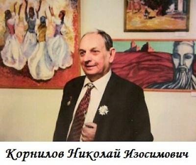 Корнилов Николай Изосимович